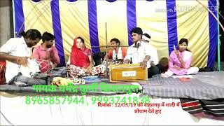 भजन संध्या एवं  बुंदेलखंडी लोक संगीत प्रोग्राम  शादी प्रोग्राम राहतगढ़ मध्य प्रदेश