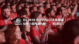 「ユービーアイソフトカンファレンス2019」日本語同時通訳付