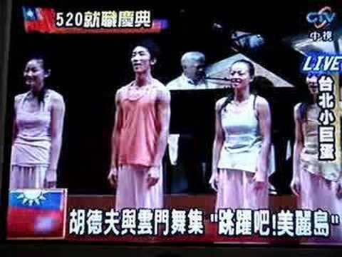 Ma Ying-jeou's (馬英九/马英九) inauguration Part I
