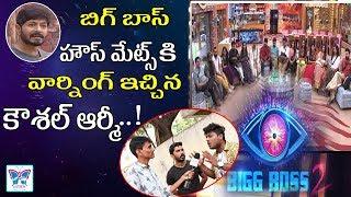హౌస్ మేట్స్ కి వార్నింగ్ ఇచ్చిన కౌశల్ ఆర్మీ | Kaushal Army | Nani Telugu BiggBoss 2 Updates || Myra