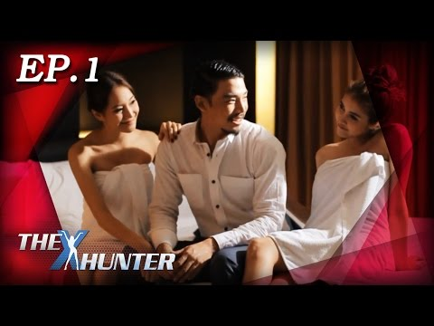 The X Hunter : Sexy Series Ep. 1