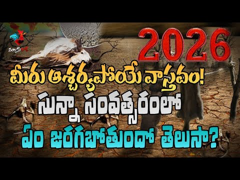 Top Unbelievable Facts telugu | danger to wildlife within  2026 Zero Year | News Cock Telugu