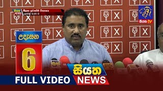 Siyatha News 06.00 AM | 15 - 01 - 2019