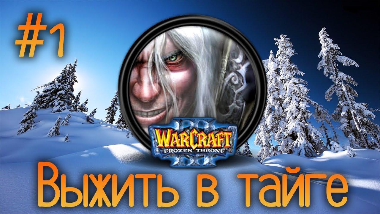Выжить В Тайге Warcraft Скачать