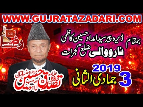 Allama Hafiz Tassaduq Hussain | 3 jamadi ul sani 2019 |  Narowali Gujrat