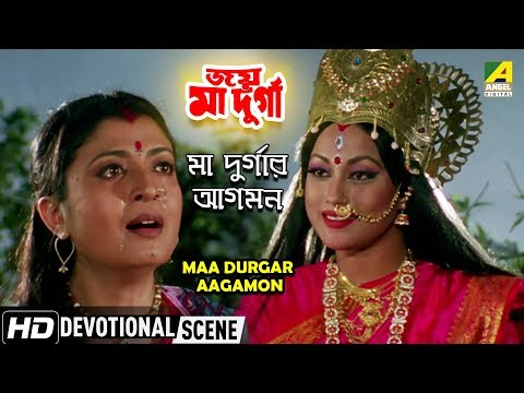 Maa durgar Aagamon | Devotional Scene | Joy Maa Durga | Debashree Roy