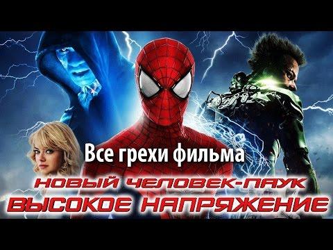 """Все грехи фильма """"Новый Человек-паук: Высокое напряжение"""""""