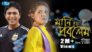 Money is Problem | মানি ইস প্রব্লেম | Chanchal | Tisha | Ejaz | Mishu | Bangla Telefilm | Rtv