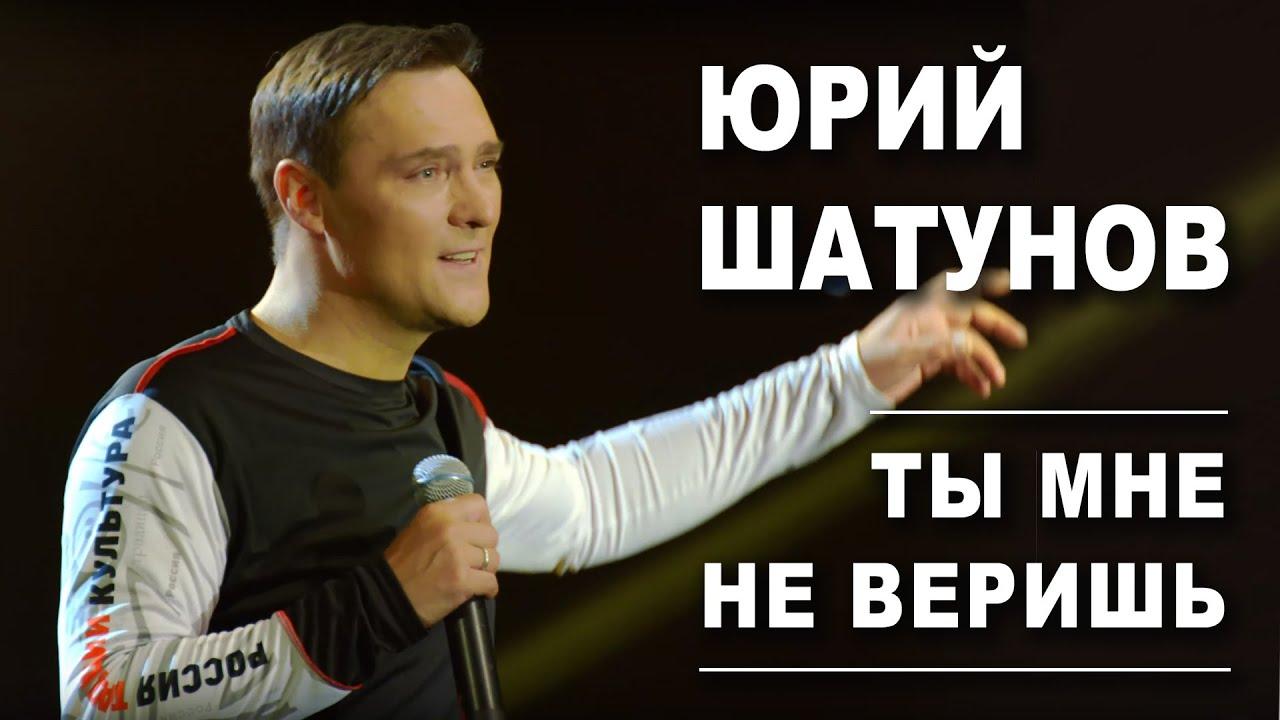 Юрий Шатунов - Ты мне не веришь / Official Video
