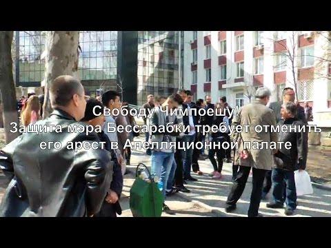 Свободу Чимпоешу! Защита мэра Бессарабки требует отменить его арест в Апелляционной палате