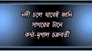 Nodi Chale Jabei Jani Sagorer Tane........Mrinal Chakroborty