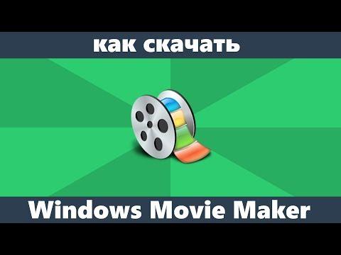 Windows Movie Maker 2012 - Скачать
