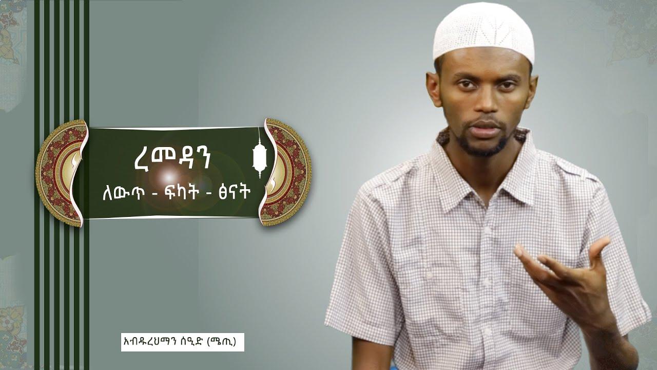 ረመዳን ለውጥ-ፍካት-ፅናት | by Abdurahman Seid ( Meti ) |#ethioDAAWA