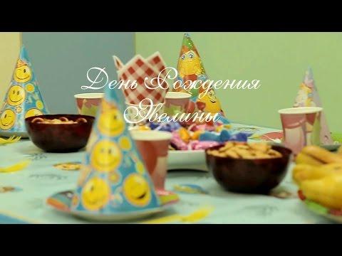 День Рождения Эвелины. Щенячий патруль от аниматоров. Организация детских праздников в Саратове