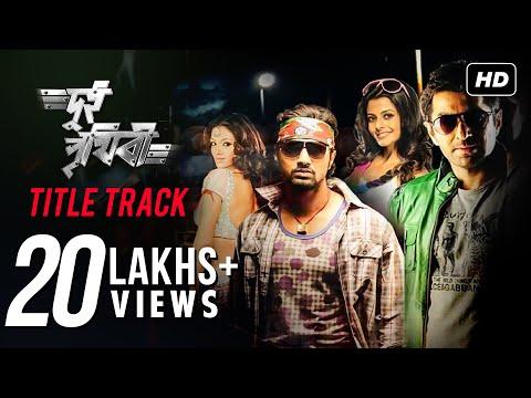 Dui Prithibi  Title Track