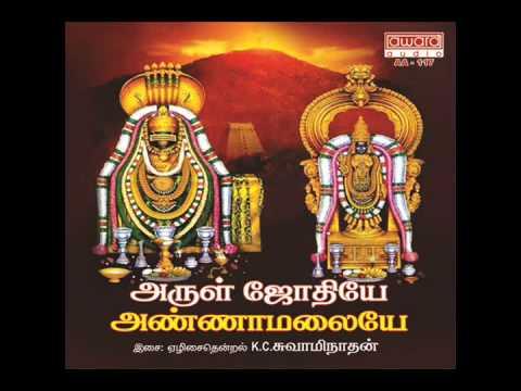 Lord Shiva Devotional Song - Suttadhu Suttadhu