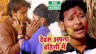 Shanni Kumar Shaniya भोजपुरी होली धमाका 2018 Devaru Apna Bahini Me Bhojpuri Holi Songs 2018 New