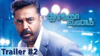 Thoongaavanam Official Trailer 2