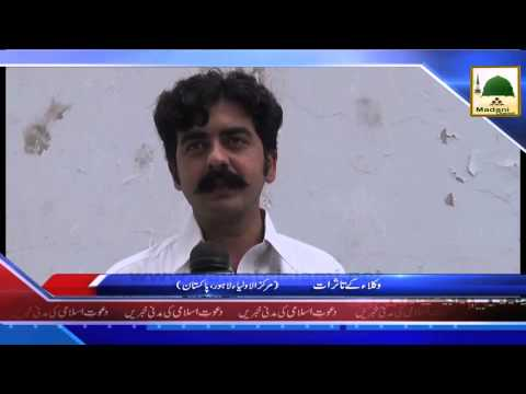 News Clip 11 Aug   Majlis e Judges wa Wukala Ke Tahat Madani Halqa   Lahore