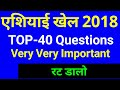 एशियाई खेल 2018 || TOP 40 Questions Of Asian Games 2018 || All About Asian Games