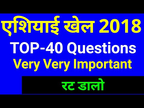 एशियाई खेल 2018    TOP-40 Questions of asian games 2018    all about asian games thumbnail