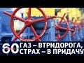 60 минут. ГАЗ – ВТРИДОРОГА, СТРАХ – В ПРИДАЧУ: Польша пригрозила Украине Россией. От 06.03.18