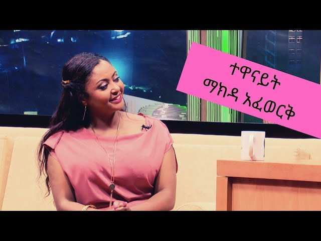Seifu on EBS : Interview With Actress Makeda Afework