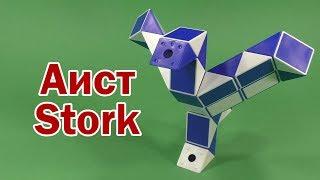 АИСТ | STORK | Змейка Рубика 36 | Rubik`s Snake 36 | Антистресс | Antistress