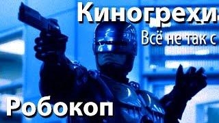 """Киногрехи. Всё не так с фильмом """"Робокоп"""" (rus vo)"""