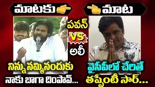 Pawan Kalyan Vs Ali | Ali Reaction On Pawan Kalyan Comments | Friday Poster