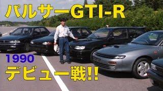 武闘派マシン パルサーGTI-R デビュー戦!!【Best MOTORing】1990
