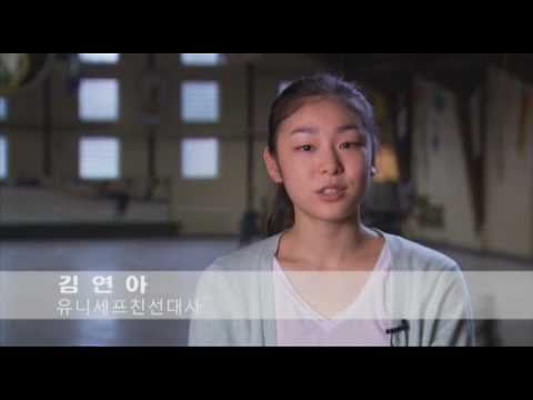 UNICEF: Goodwill Ambassador Yuna Kim thanks Haiti donors (Korean)