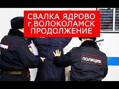 СРОЧНО Волоколамск Ядрово продолжение ЗАКРЫТИЕ свалки