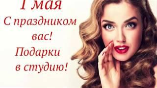 Первое мая дарим подарки Аврора Александр Волин