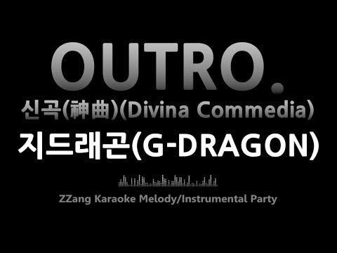 지드래곤(G-DRAGON)-OUTRO. 신곡(神曲)(Divina Commedia)(Instrumental) [MR/노래방/KARAOKE]