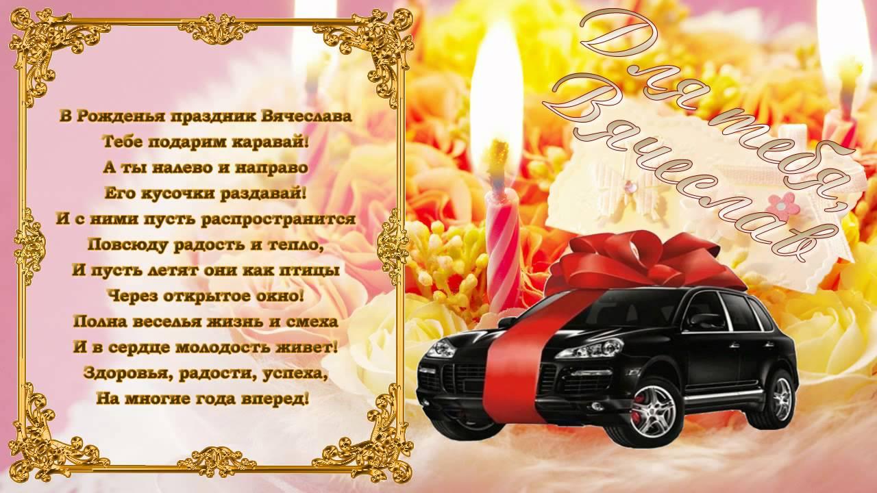 Поздравление с днем рождения для вячеслава или 53