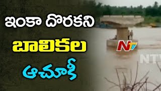 Boat Capsized at Godavari River | Search Operation Continues For missing People | NTV