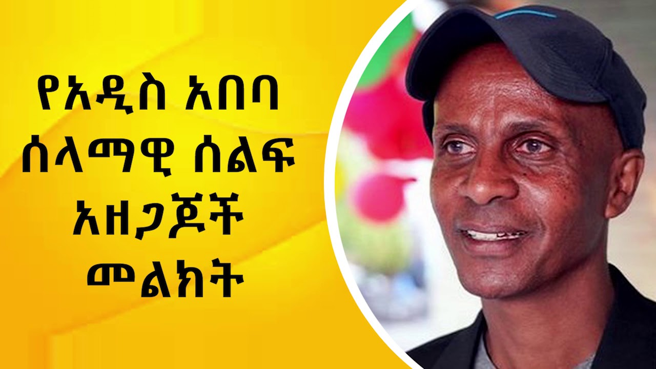 October 12, Peaceful Rally In Addis Ababa