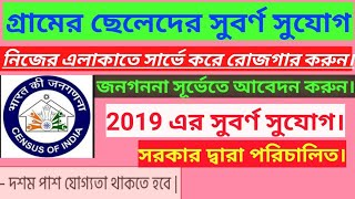 Janaganana survey 2019 in westbengal is now start HelpfulTips  Economic Survey 2019