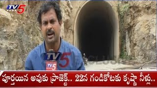 Ground Report On Avuku Project Works | Kurnool