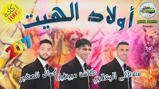 Ouled El Hayt 2017   Reggada   أولاد الهيت (J.V.M PROD)