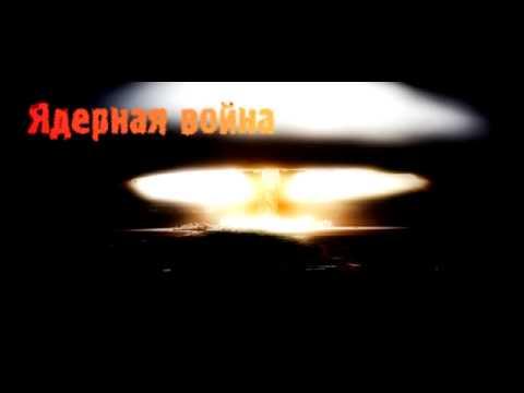Музыка: Ядерная война