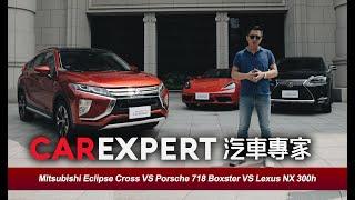 有誰比它更大膽!19年式Mitsubishi Eclipse Cross試駕