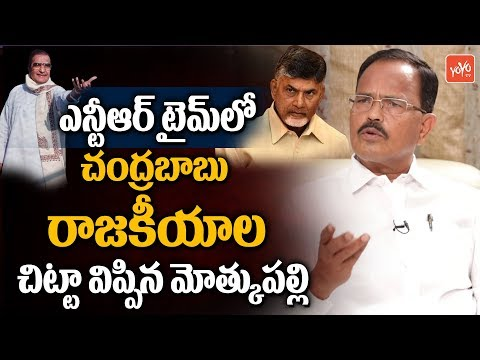 Motkupalli Narasimhulu About Chandrababu Cheap Politics During Sr NTR Time | YOYO TV Channel