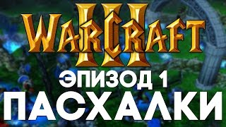 Пасхалки в Warcraft 3 #1 [Easter Eggs]