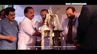 INAUGRATION OF BICENTENARY MEMMORIAL COURT COMPLEX CALICUT I Media Play