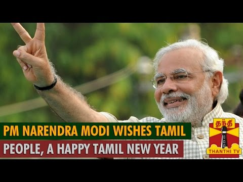 PM Narendra Modi Wishes Tamil People, A Happy Tamil New Year - Thanthi TV
