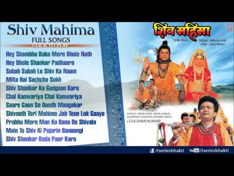 Shiv Mahima Full Audio Songs By Hariharan, Anuradha Paudwal I Full Audio Song Juke Box video