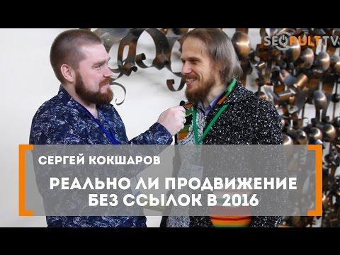 Реально ли продвижение без ссылок в 2016 году? Сергей Кокшаров на конференции All in Top 2016.