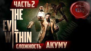 СЛОЖНОСТЬ АКУМУ  Прохождение игры The Evil Within на Максимальной Сложности #2
